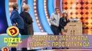 Родители застукали парня с проституткой Дизель шоу семейные приколы 2018