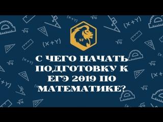 SATTAROVFAMILY / С чего начать подготовку к ЕГЭ 2019 по математике