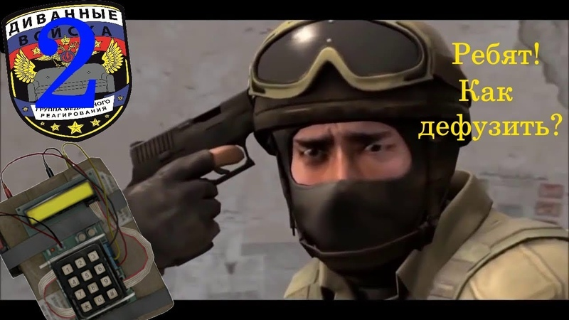 Диванная армия 2 - Я не умею дефьюзить   Нарезка CS:GO 3