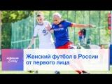 Женский футбол в России от первого лица: Ксения Коваленко