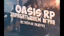 Oasis Role Play Зарабатывай играя - встаю на лидерку