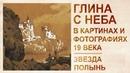 Глина с небес-2. Поэты 19 века