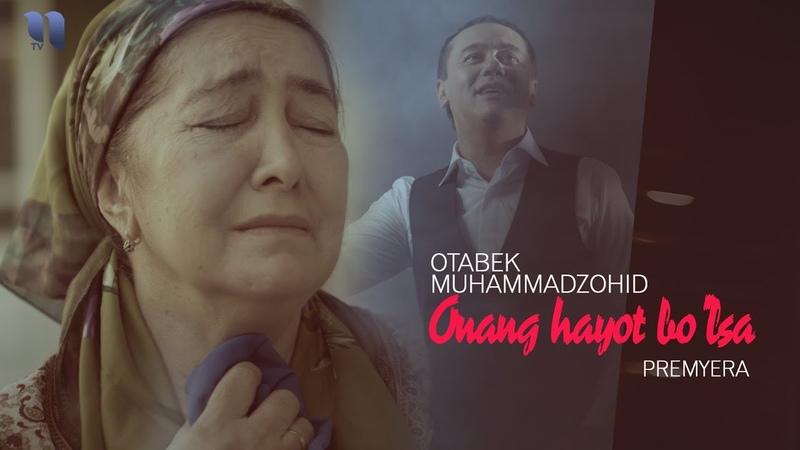 Otabek Muhammadzohid - Onang hayot bo'lsa | Отабек Муҳаммадзоҳид - Онанг ҳаёт бўлса