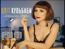 ЦВІТ КУЛЬБАБИ - Фальшива любов (Official video)
