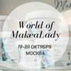 Международный конгресс World of Makea Lady