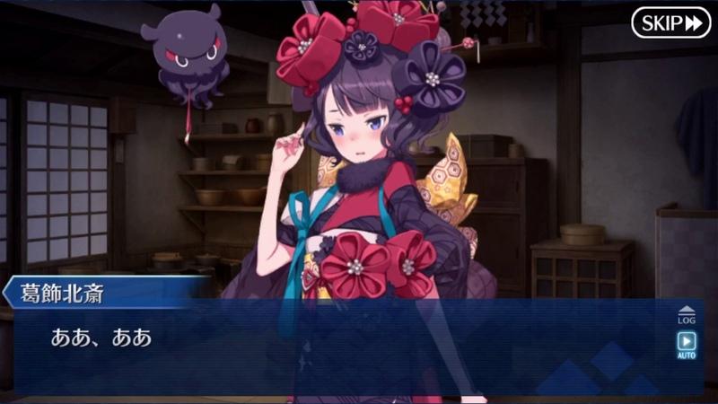 Fate/Grand Order - Katsushika Hokusai Voiced Valentine's Scene (English Subbed)