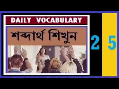Enrich daily vocabulary