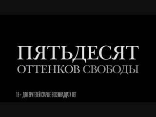 Пятьдесят 50 оттенков свободы - Фильм (2018)_ Мелодрама