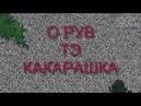 ЦЫГАНСКАЯ СКАЗКА - О РУВ ТЭ КАКАРАШКА ( ВОЛК И СОРОКА )