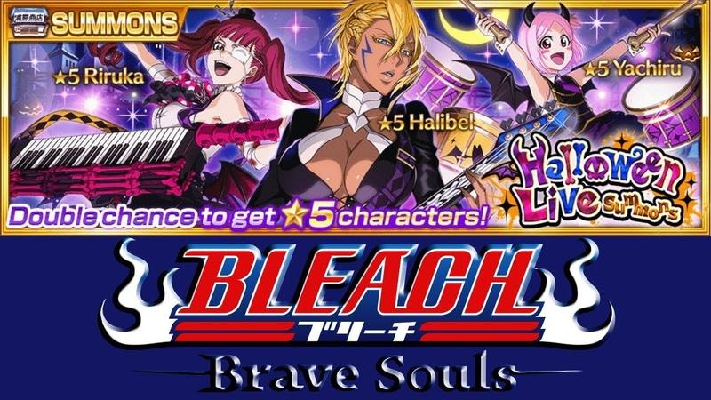 ОТКРЫВАЕМ ВИТРИНУ С БРАТОМ (Halloween Live Summons) | Bleach Brave Souls 384