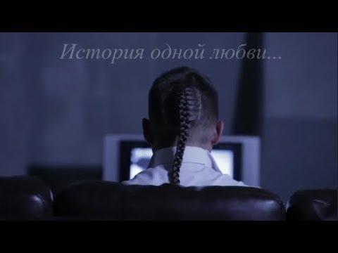 История одной любви... Посвящение Татьяне. Витольд Петровский