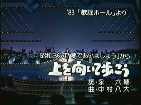 坂本九 上を向いて歩こう Kyu Sakamoto SUKIYAKI