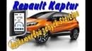 Renault Kaptur бесключевой запуск на StarLine A93 2CAN 2LIN