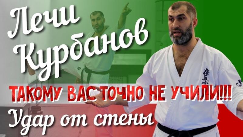 Лечи Курбанов Удар ногой от стены Киокушинкай каратэ видео Техника удара маваши гери