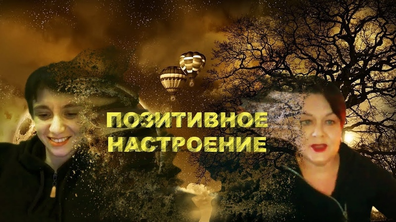 Вечерние посиделки ЭКСТРАСЕНС ЛИЛИЯ НОР И ДЕМОНОЛОГ ЗОРЯНА ЙОВАНОВИЧ