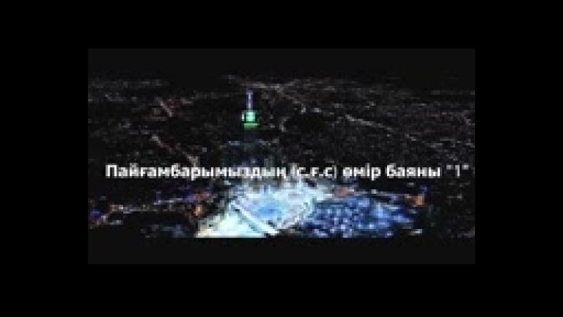 Пайғамбарымыздың (с.ғ.с) өмір баяны 1/Ерлан Ақатаев