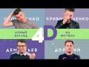 Черышев и Головин против Фараона Ф2018