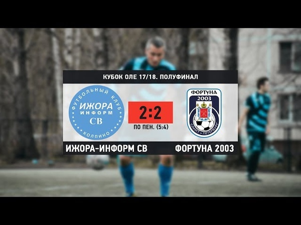 Кубок ОЛЕ 17 18 Ижора Информ СВ Фортуна 2003