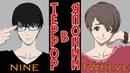 Аниме Эхо Террора [11-серий anilibria:Lupin, Manaoki, Metacarmex, Silv, Say]