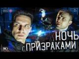 Дима Масленников GhostBuster с Егором Кридом - Ночь с призраками