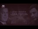 В «Донбасс Опере» прошел вечер-реквием в память об Александре Захарченко и Иосифе Кобзоне 09.10.2018