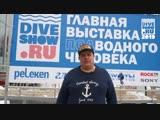 Обзор самого интересного на выставке Moscow Dive Show 2019 c Георгием Здановским.