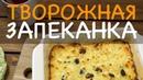 Классическая творожная запеканка в духовке — рецепт от