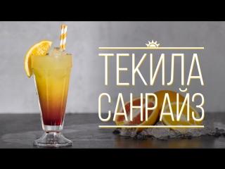 "Коктейль ""Текила Санрайз"" [Cheers! _ Напитки]"