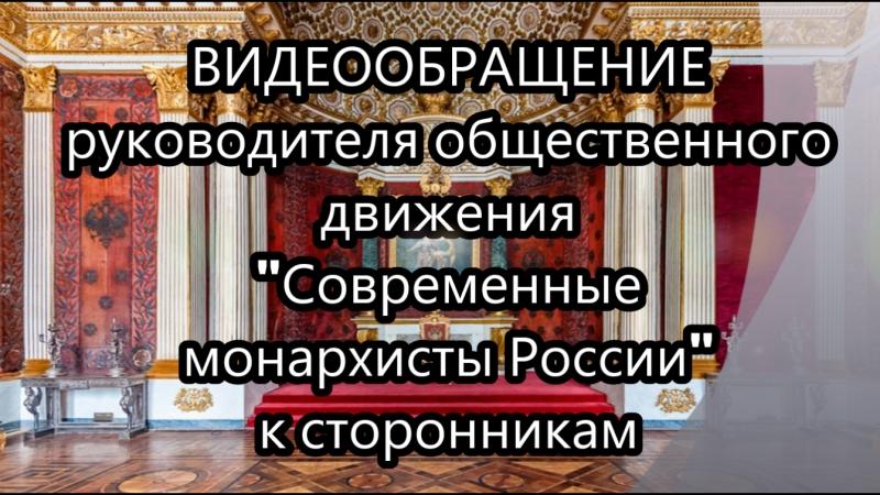 ВИДЕООБРАЩЕНИЕ руководителя общественного движения Современные монархисты России к сторонникам