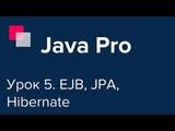 Java Pro-двинутый #5. EJB, JPA, Hibernate, PostgreSQL.