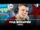 RASA - Под Фонарем (#LIVE Авторадио)