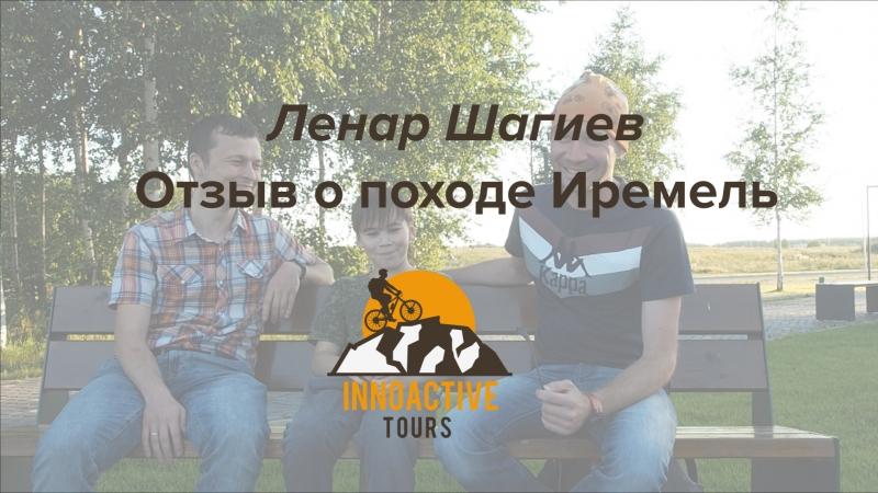 Интервью с Ленаром Шагиевым