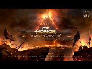 For Honor - Власть Преисподней