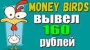 MONEY-BIRDS - Заработал и вывел 160 рублей ! Заработок на экономических играх !