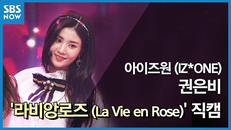 SBS [인기가요] - 아이즈원 '권은비' 라비앙로즈(La Vie en Rose) 직캠 / SBS 'INKIGAYO' IZ*ONE 'Kwon Eunbi' FanCam