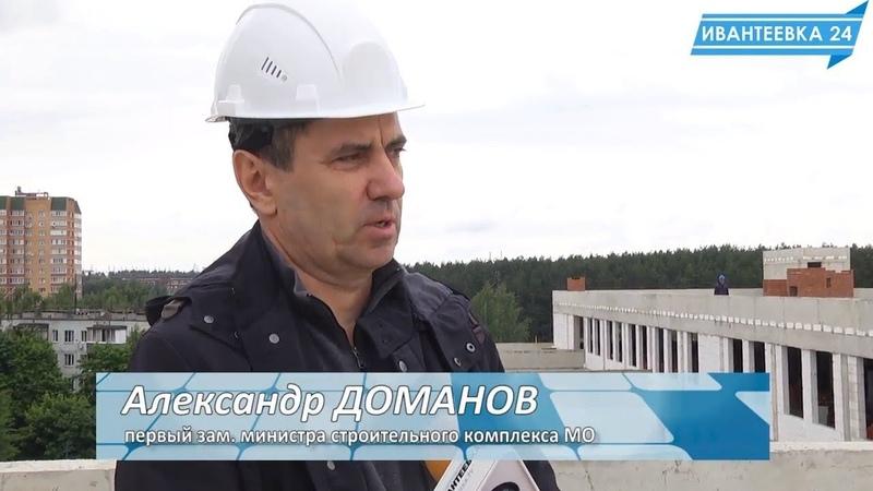 Зам.министра стройкомплекса МО на стройке школы в Ивантеевке
