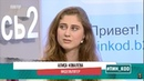 Программа ПИН-КОД на БЕЛАРУСЬ 2 . Алиса Ковалева , Дима Ермузевич, Макс Пояснит