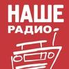 НАШЕ Радио   Томск