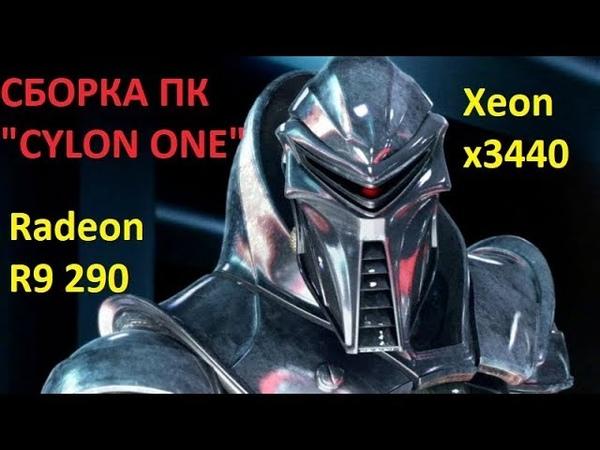Сборка ПК Cylon One. Тест связки Xeon x3440 asus Radeon r9290