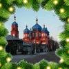 Петровск Православный