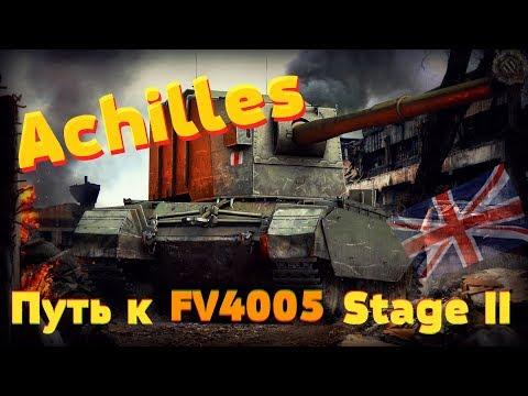Achilles ПТ САУ wot 2 🔝 Как играть на танке 6 уровня Ахиллес в world of tanks