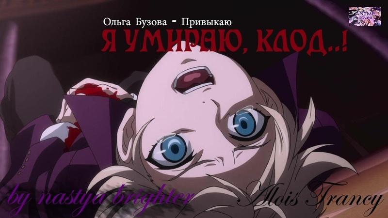 Alois Trancy - Я УМИРАЮ, КЛОД..! [ANIME cover by Nastya Brighter | Ольга Бузова - Привыкаю]