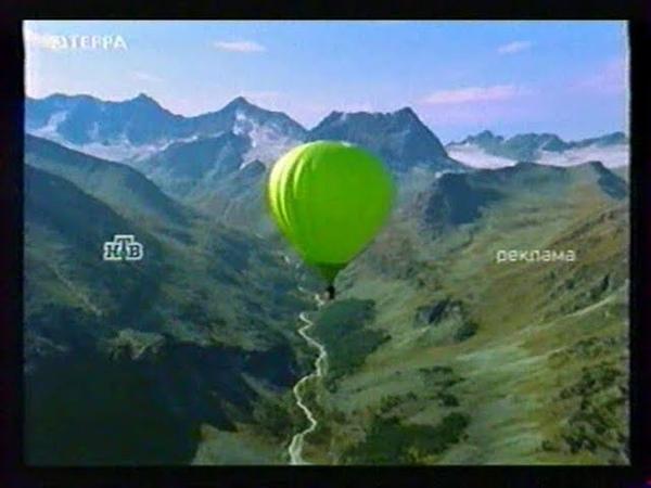 Рекламный блок (НТВ, 5.03.2004) (4)
