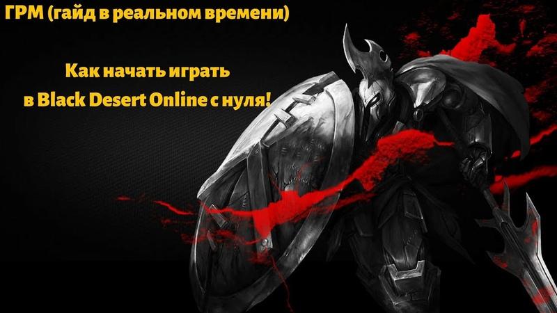 ГРМ Как начать играть в Black Desert Online c нуля