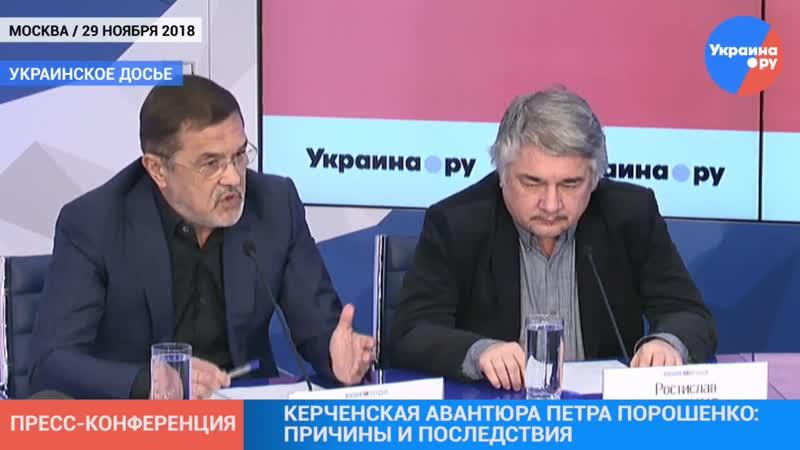 Украинское досье_ Керченская авантюра Петра Порошенко_ причины и последствия