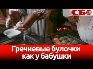 Гречневые булочки по старинному белорусскому рецепту – печем как 100 лет назад