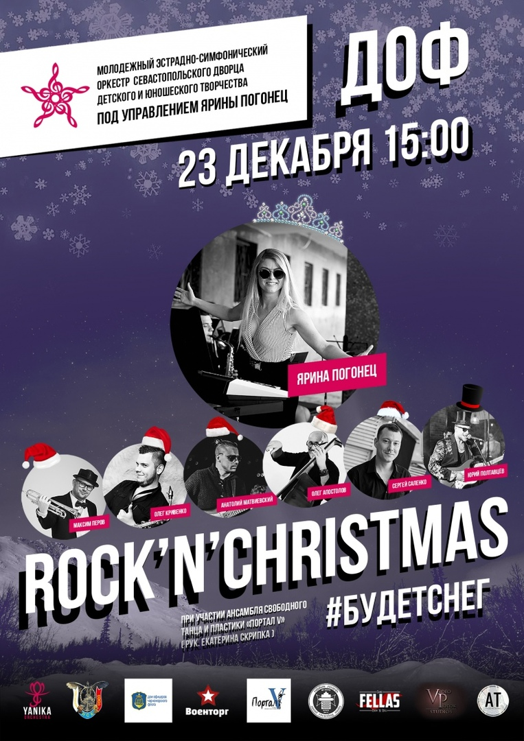 23.12 Rock'n'Christmas - будет снег в Доме Офицеров Флота!