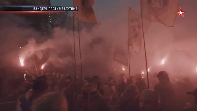 11 ноября 2018 Бандера против Ватутина - Телеканал «Звезда»