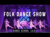 Народный танец школа танцев LiLU