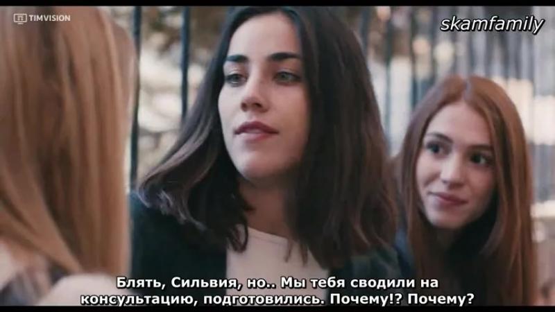 Skam_Italia 1 сезон 6 серия. Часть 2 (Чиханье. ) Рус. субтитры